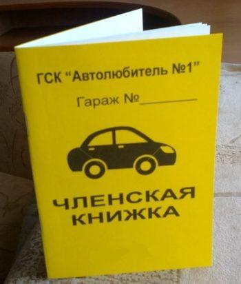 книжка владельца гаража