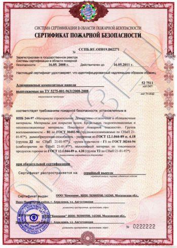 прохождение сертификации по пожарной безопасности