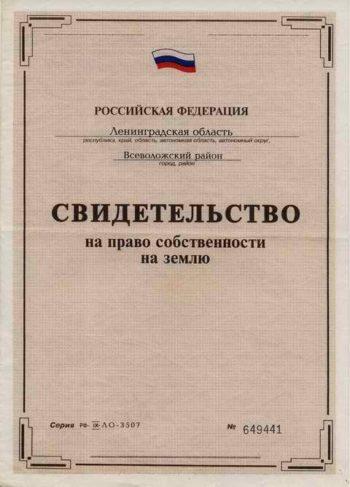 Изображение - Особенности оформления земли под гаражом в собственность pravo-sobstvennosti-na-zemlyu-350x487