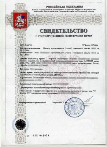 гос регистрация права