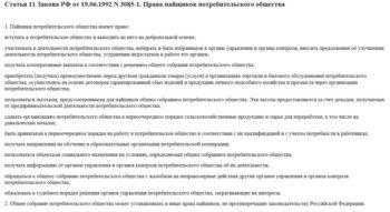 права пайщиков по закону о кооперативах