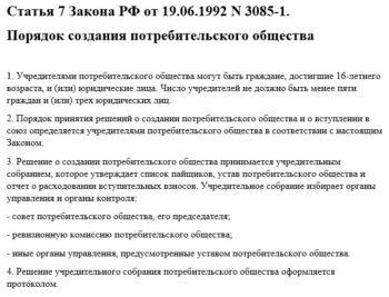 статья 7 закона №3085-1